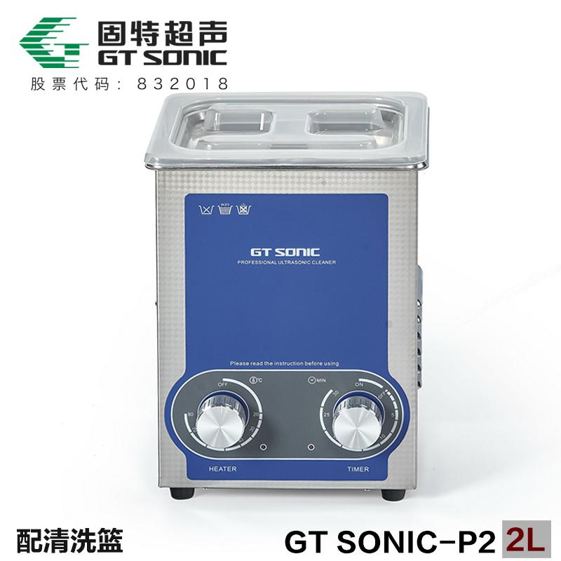 GT SONIC-P係列 功率可調超聲波清洗機