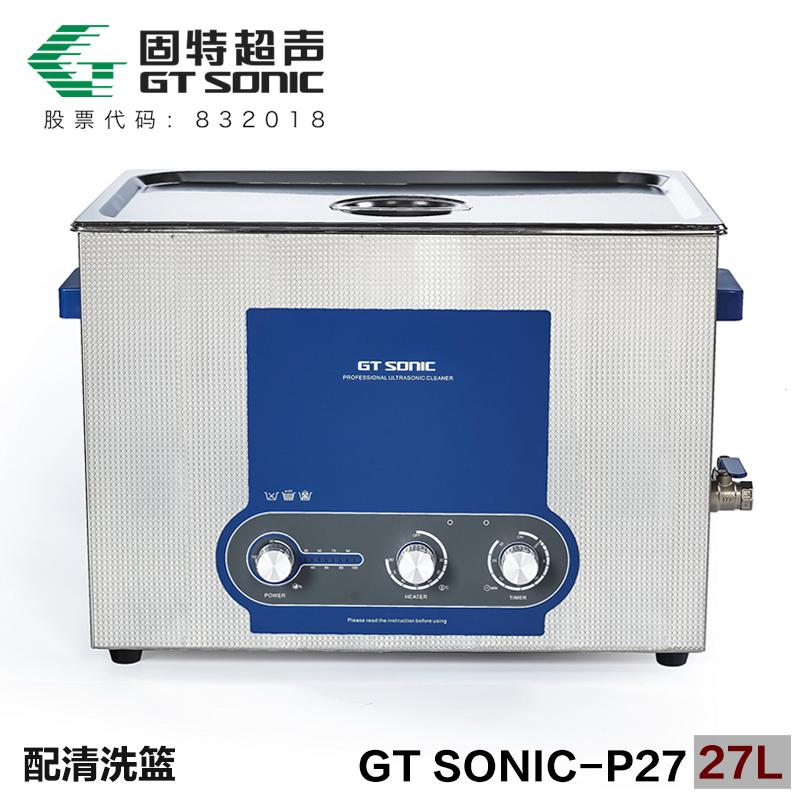 GT SONIC-P系列 功率可调超声波清洗机