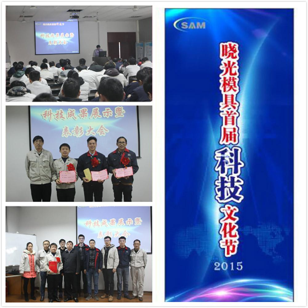 热烈祝贺湖南晓光汽车模具有限公司 首届科技节成功召开