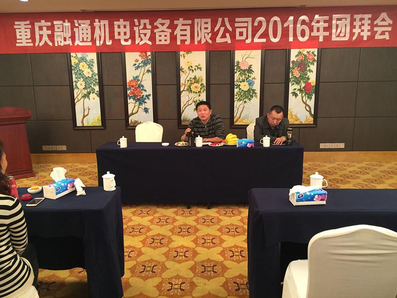 2016年重庆168开奖网历史绿源环保股份有限公司新春团拜会△△△。