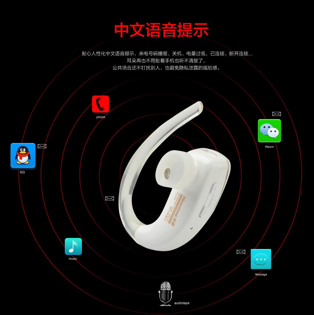L32  蓝牙音乐耳机