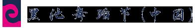 上海布籁浦文化传播有限公司