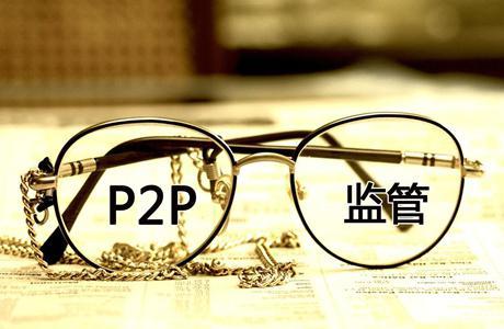 重庆市副市长刘桂平:应尽快明确P2P转型政策