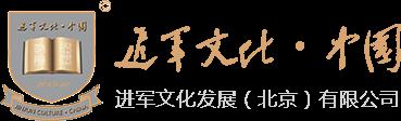 进军文化发展北京有限公司