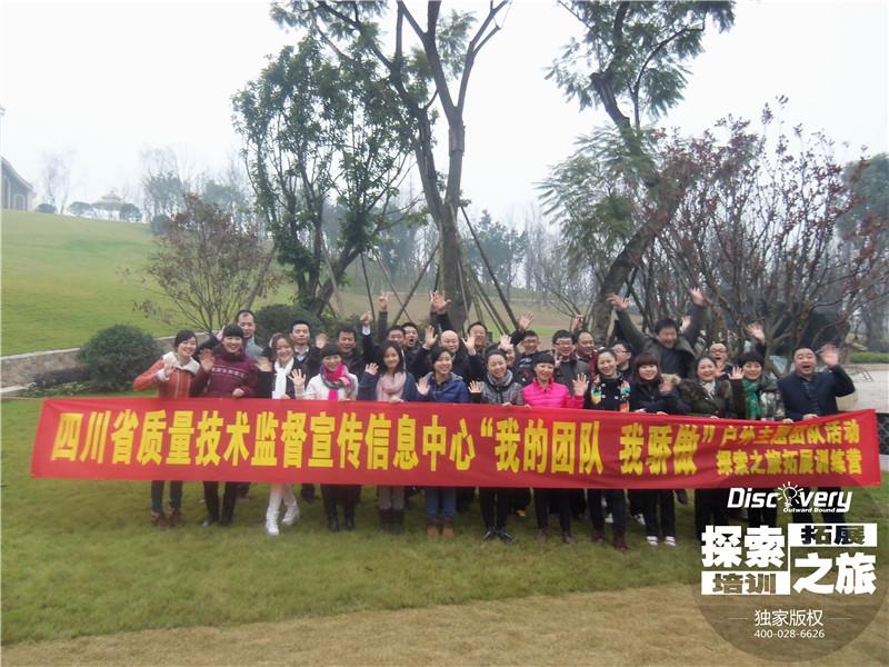 【主题拓展】四川省质量技术监督宣传信息中心