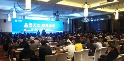 中国制造2025高峰论坛 天工成为全程唯一战略合作伙伴