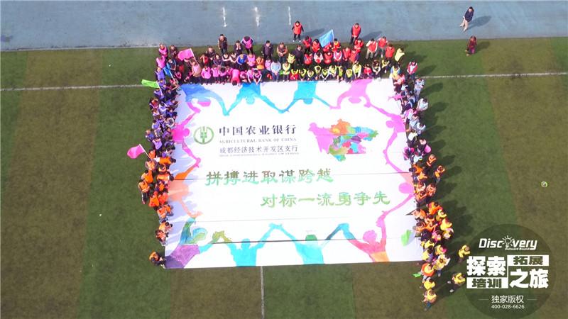 【四川拓展公司】中国农业银行趣味运动会