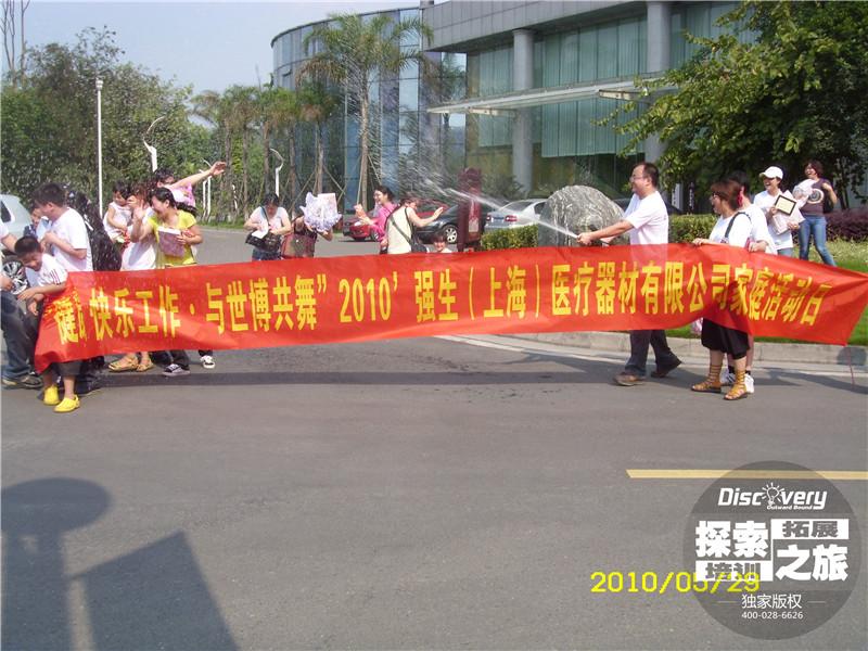 【成都公司家庭日活動方案】強生(上海)醫療器材有限公司