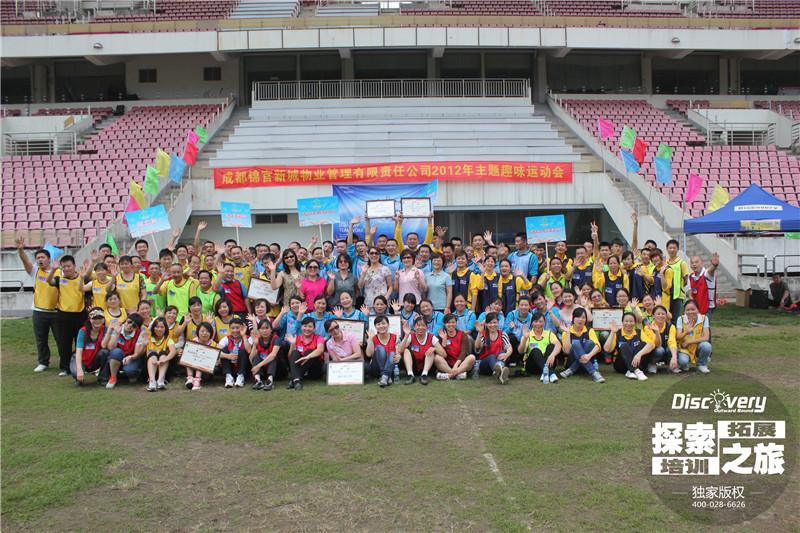 【趣味运动会】锦官新城物业管理公司400人活动