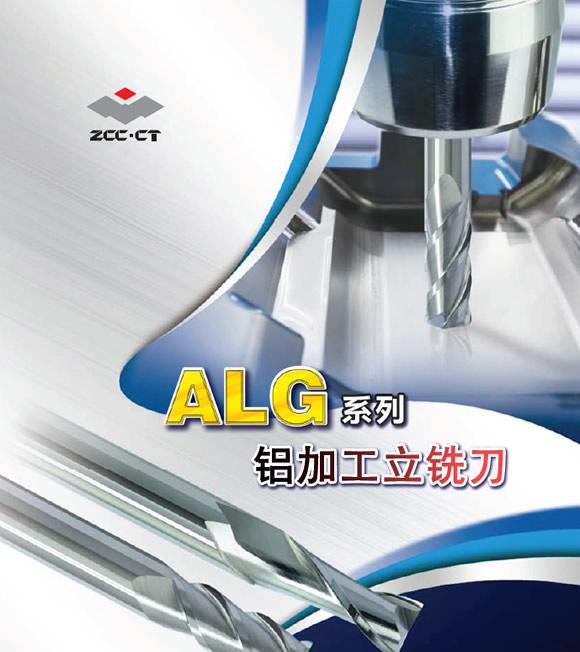 株钻新产品:ALG系列铝加工立铣刀