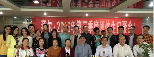 拜尔液压动力(武汉)股份有限公司-2016年第三季度集体生日聚会