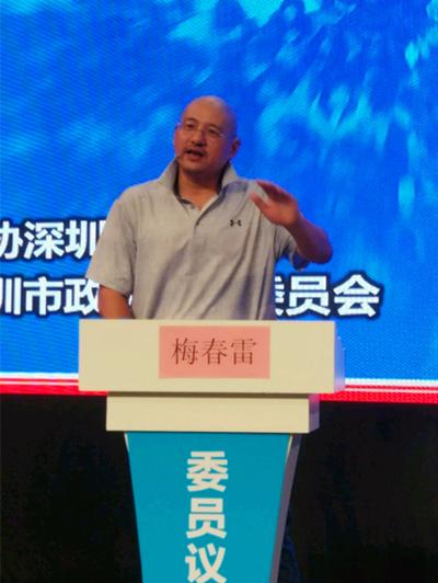 深圳委员议事厅 ▎聚焦供给侧结构性改革