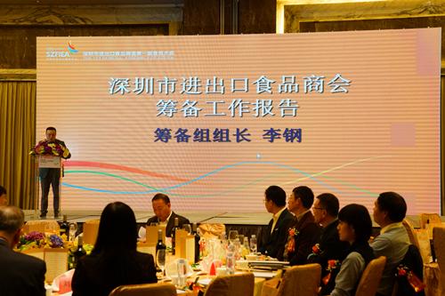 深圳市进出口食品商会正式成立,海格物流为首任常务副会长单位