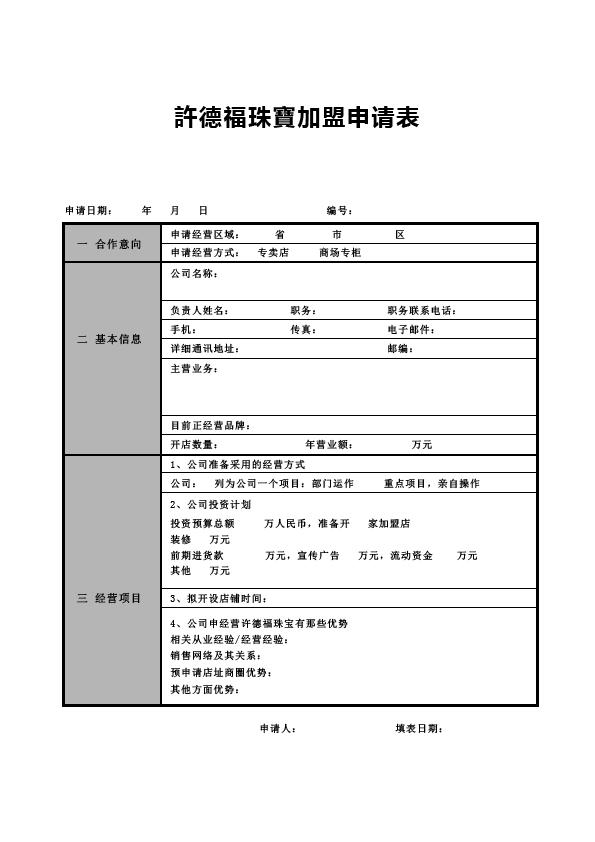 许德福珠宝加盟申请表