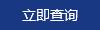 天津安泰遠達國際貨運代理有限公司