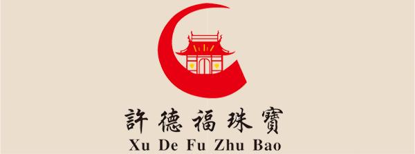 北京許德福珠寶首飾有限公司1