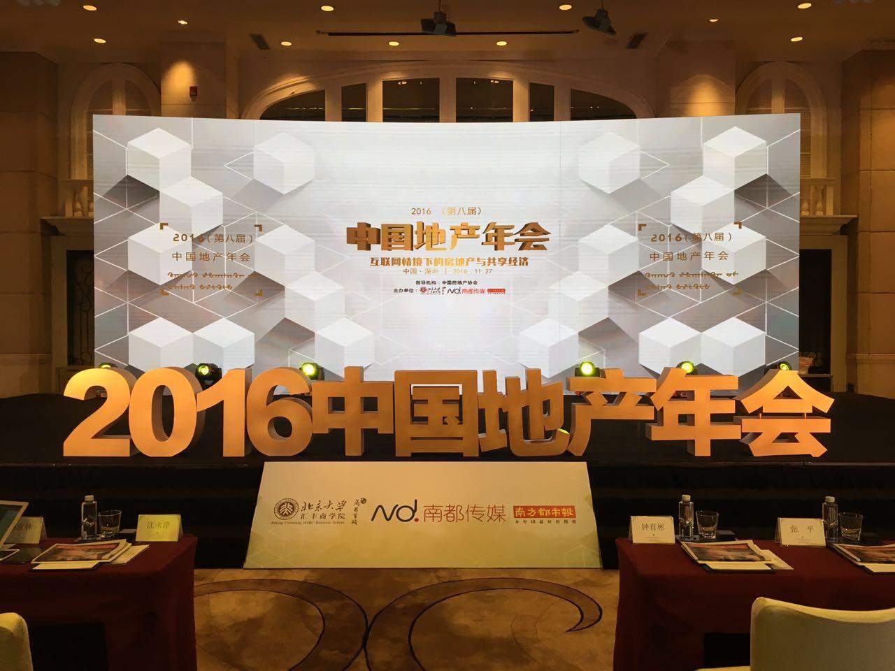 """IBC荣获2016年""""年度最佳创新奖"""""""