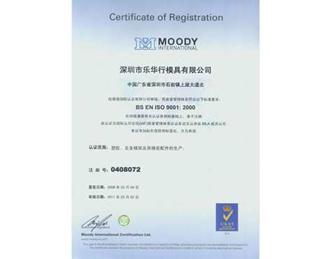 ISO认证证书-质量管理体系认证