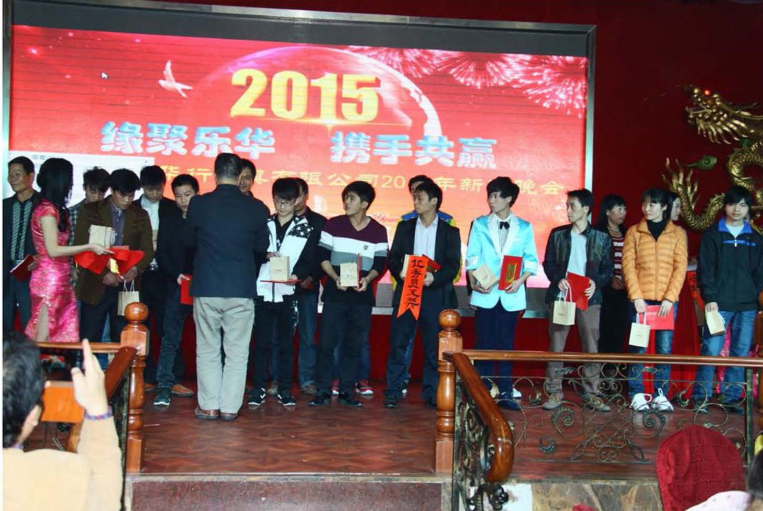 2015新春晚会-缘聚乐华 携手共赢-一路前行 感谢有你