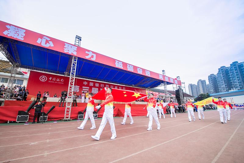 【四川企业运动会】中国银行职工大型运动会