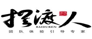 廣州擺渡人企業管理咨詢有限公司
