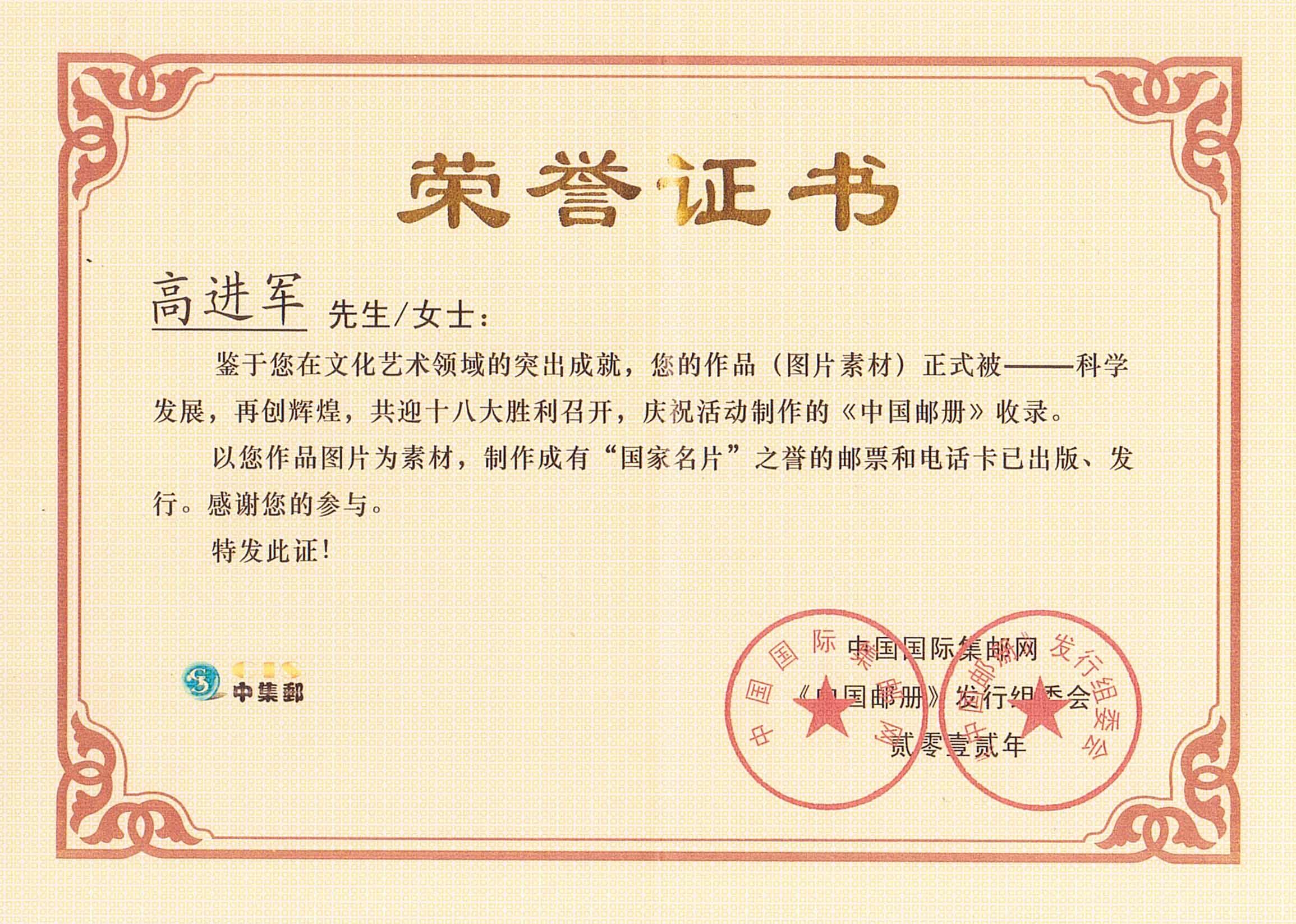 中国邮政《国家名片》