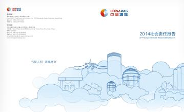 2015年社会责任报告