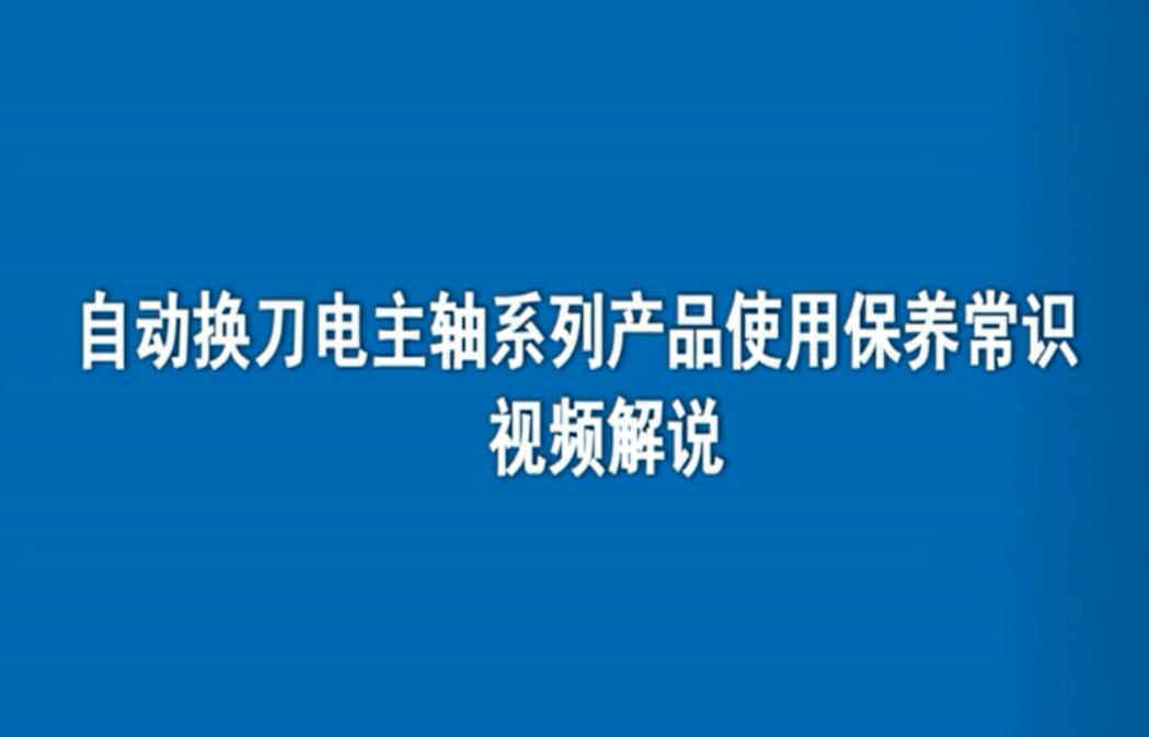 长川电机自动换刀电kok体育官方app使用保养教程