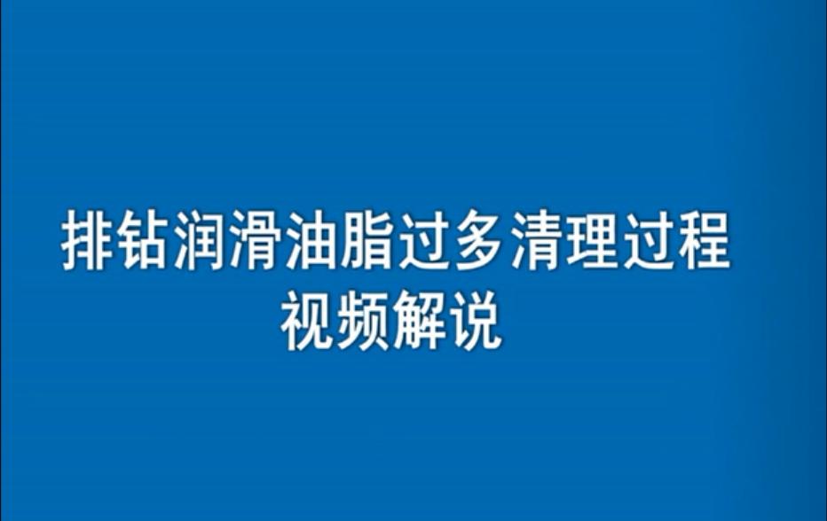 长川电机数控排钻油脂添加过多清理视频