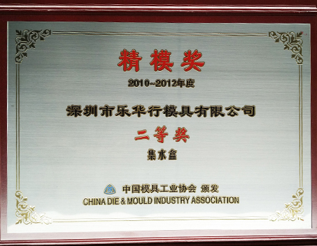 Second Prize of Jingmo Award