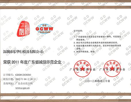 2011年度广东省诚信示范企业