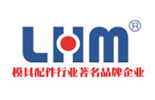 乐华行 LHM模胚、模架电子目录 免费下载