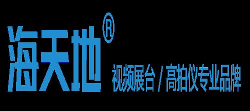 深圳市海天威实业有限公司