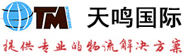 上海天鳴國際貨物運輸代理有限公司