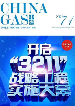 中国燃气-71期