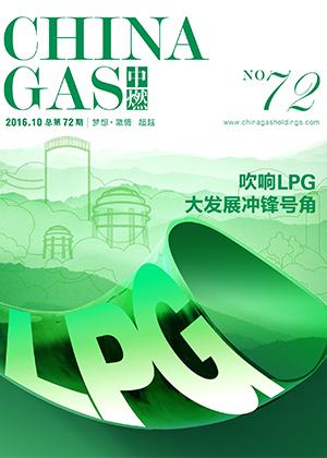 中国燃气-72期