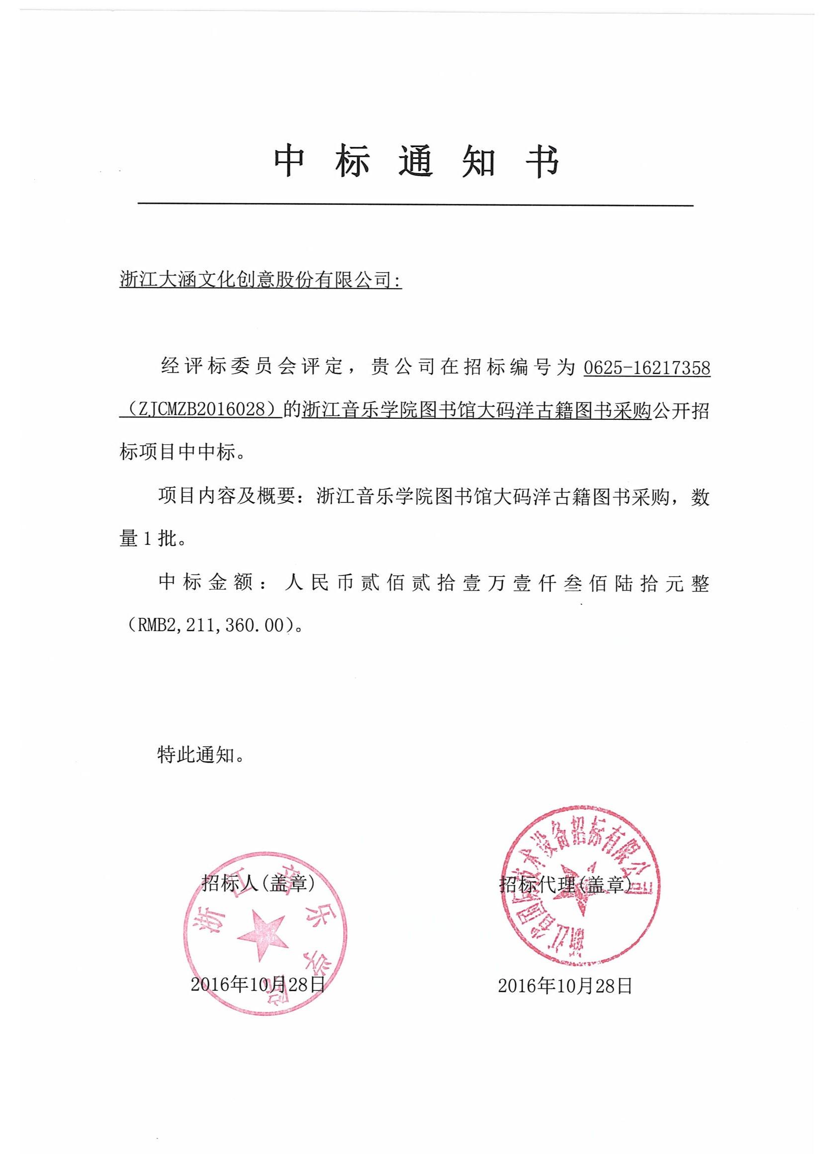 2016年浙江音乐学院大码洋古籍图书中标结果通知书