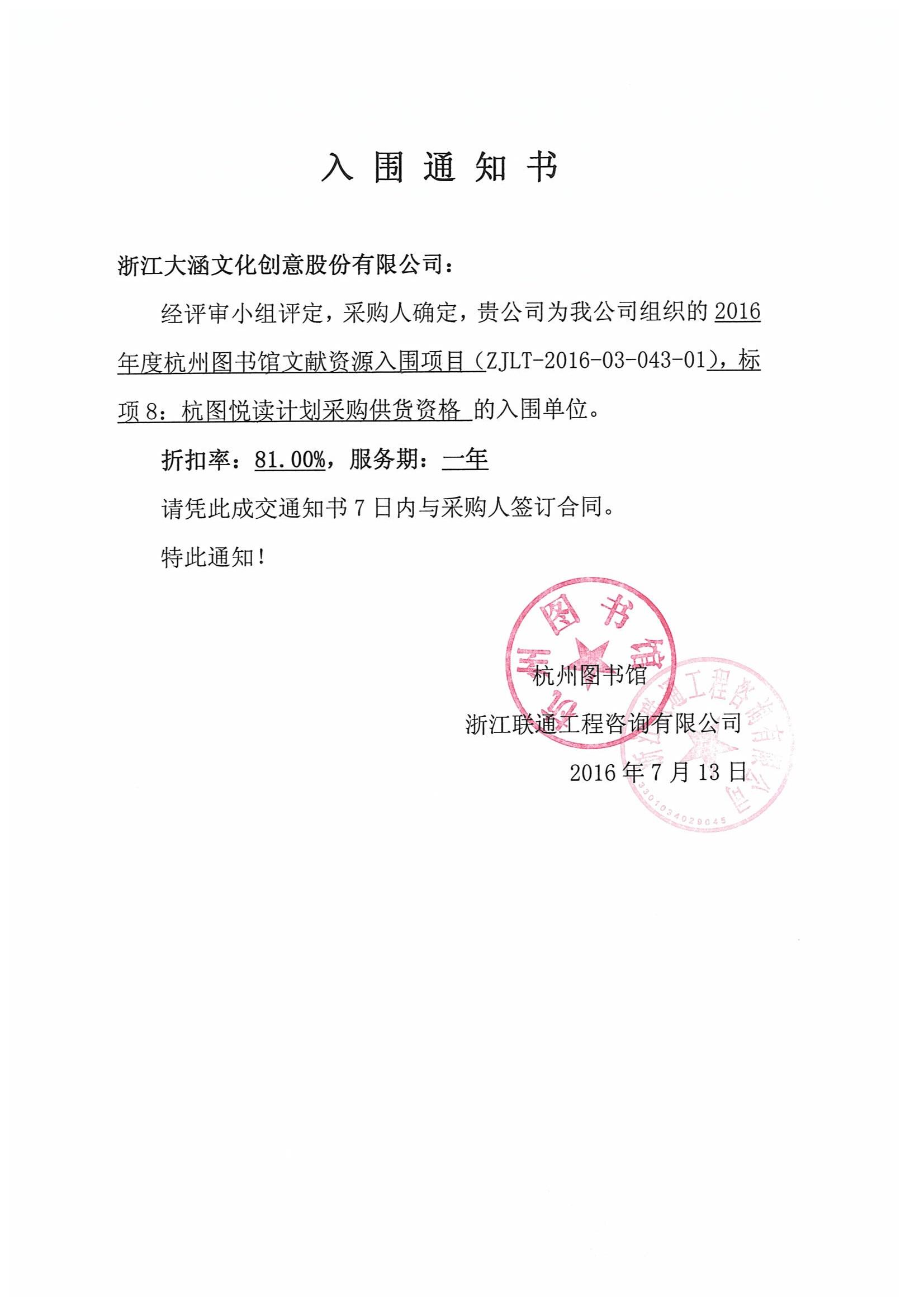 2016年杭州图书馆入围通知书、标项一、标项八