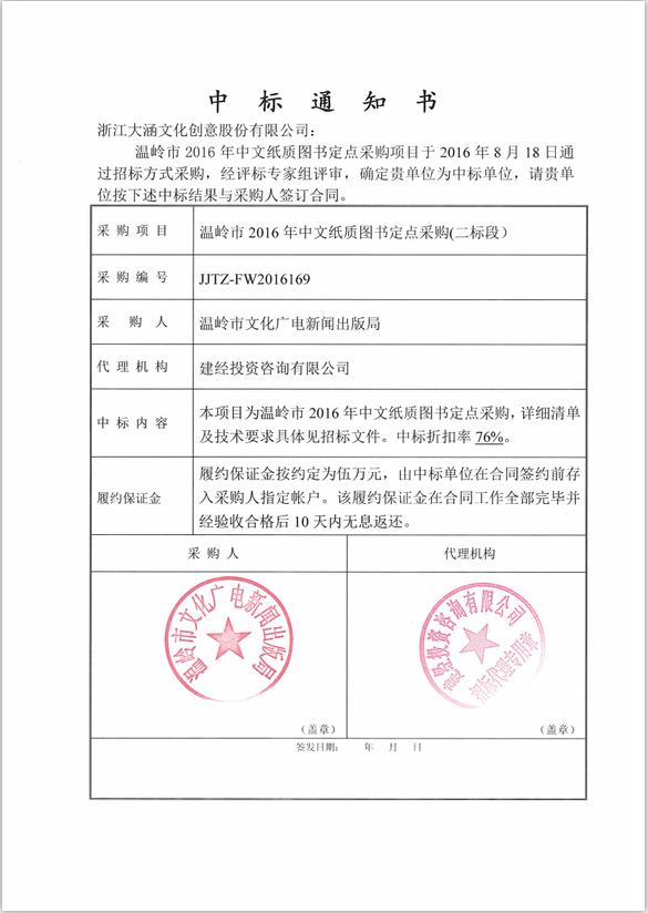 温岭市2016年中文纸质图书定点采购(二标段)中标通知书