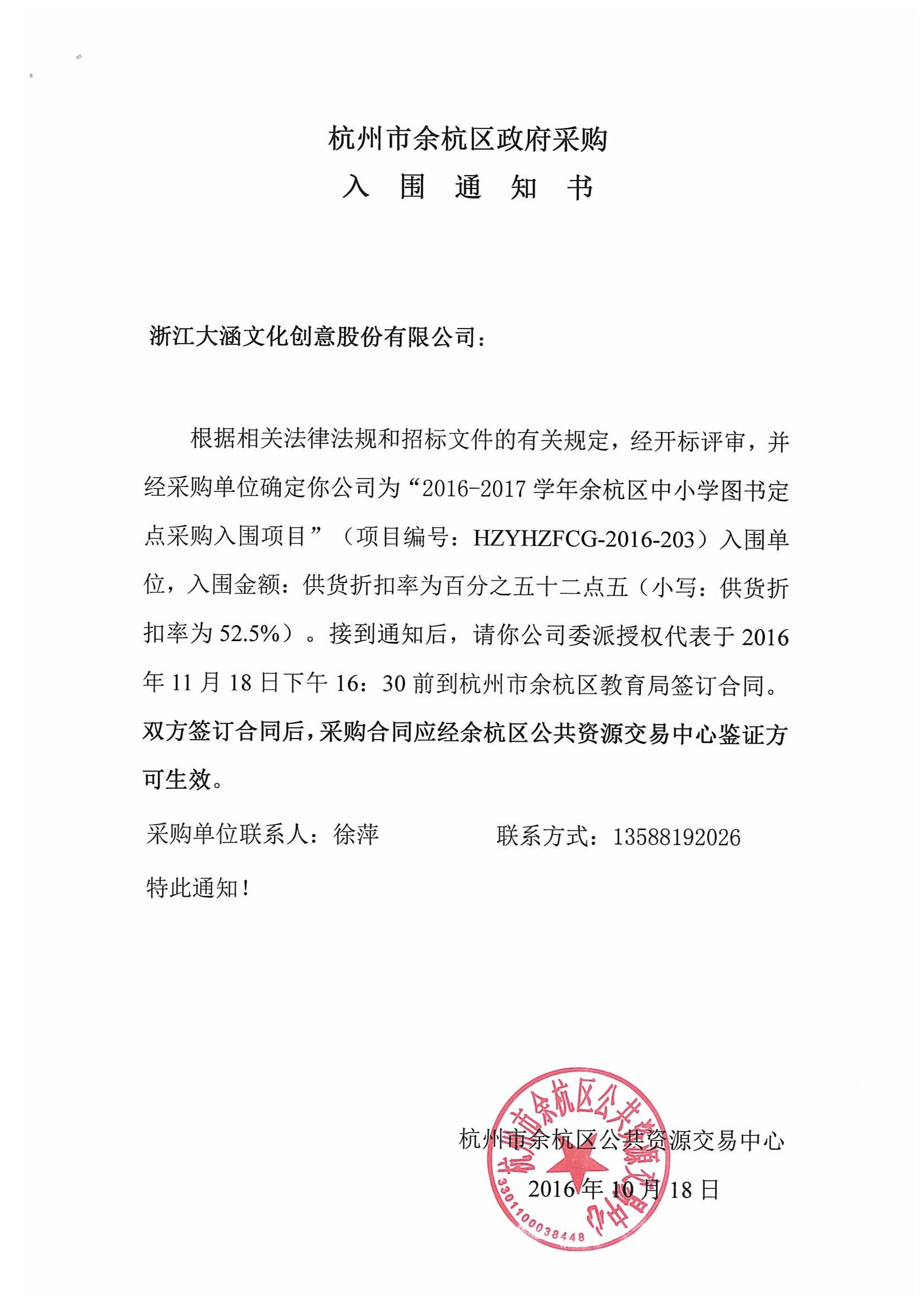 2016-2017学年余杭区中小学图书定点采购入围项目中标通知书