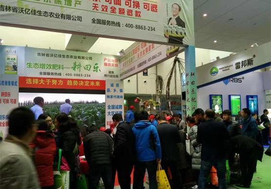 2016南京全国植保会