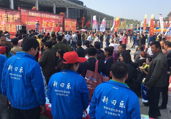 2016第九届东北四省农资博览会