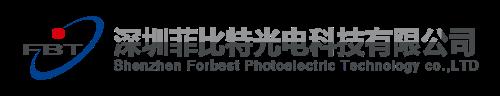 深圳菲比特光电科技有限公司2