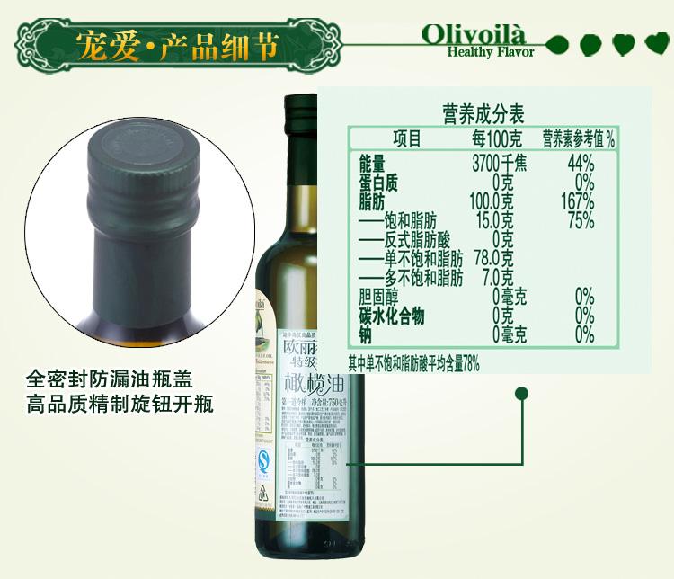 欧丽薇兰 Olivoilà 特级初榨 橄榄油 两只装