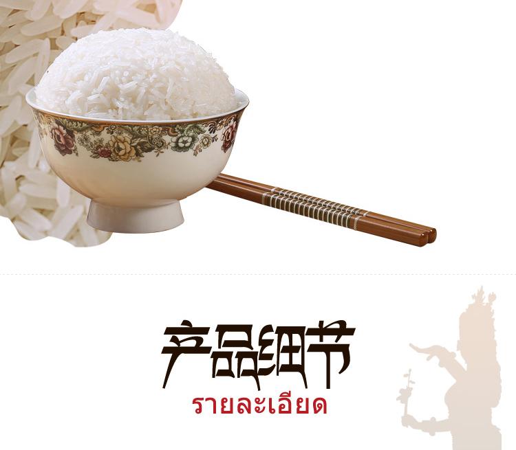 福临门泰国茉莉香米