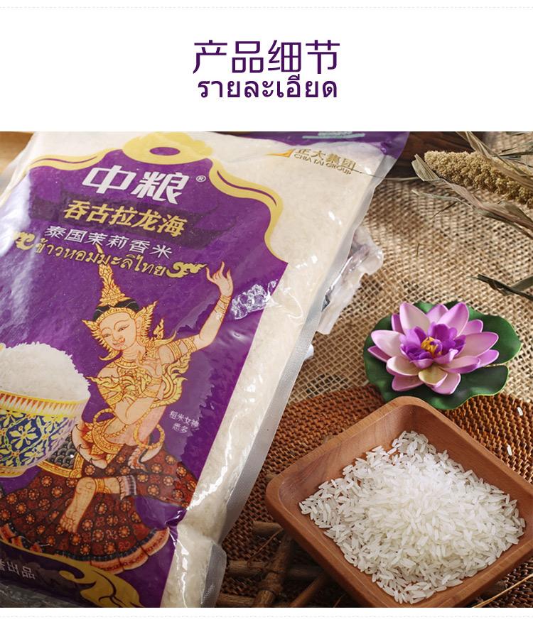 吞古拉龙海泰国茉莉香米