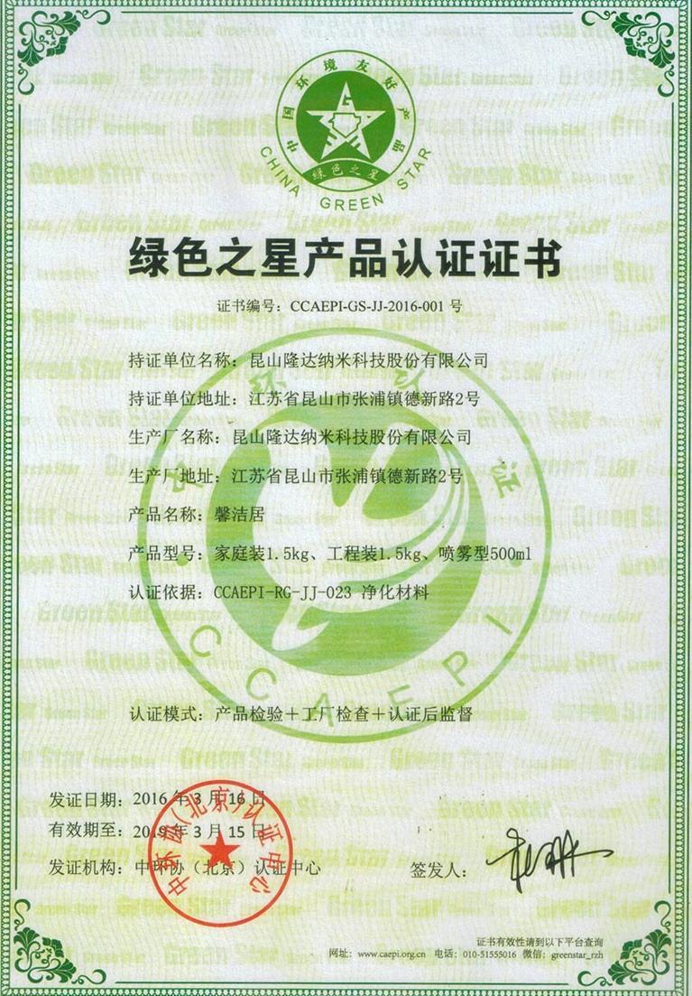 绿色之星产品认证证书