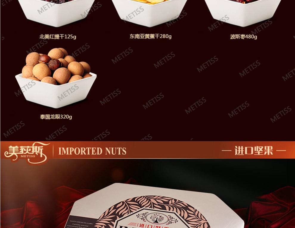 美荻斯干果礼盒-北美品味