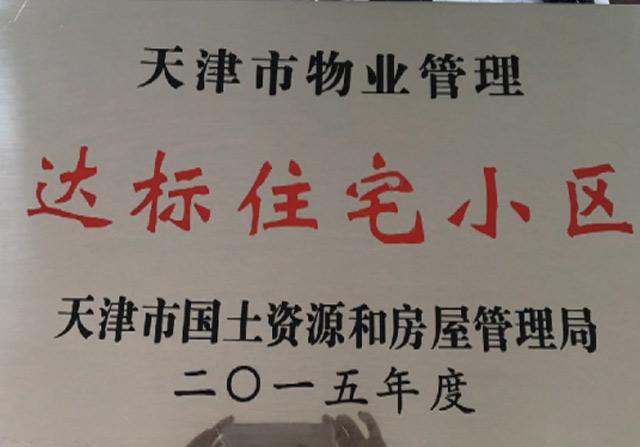 """恒基物业天津分公司""""宝安江南城""""物业项目荣获""""达标住宅小区""""荣誉称号"""