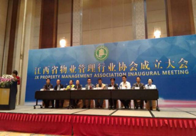 深圳恒基物业江西分公司当选江西省物业管理行业协会常务副会长单位